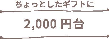 2000円台