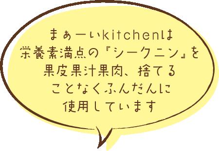 まぁーいkitchenは栄養素満点の『シークニン』を果皮果汁果肉、捨てることなくふんだんに使用しています